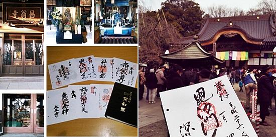 調布七福神巡り2014